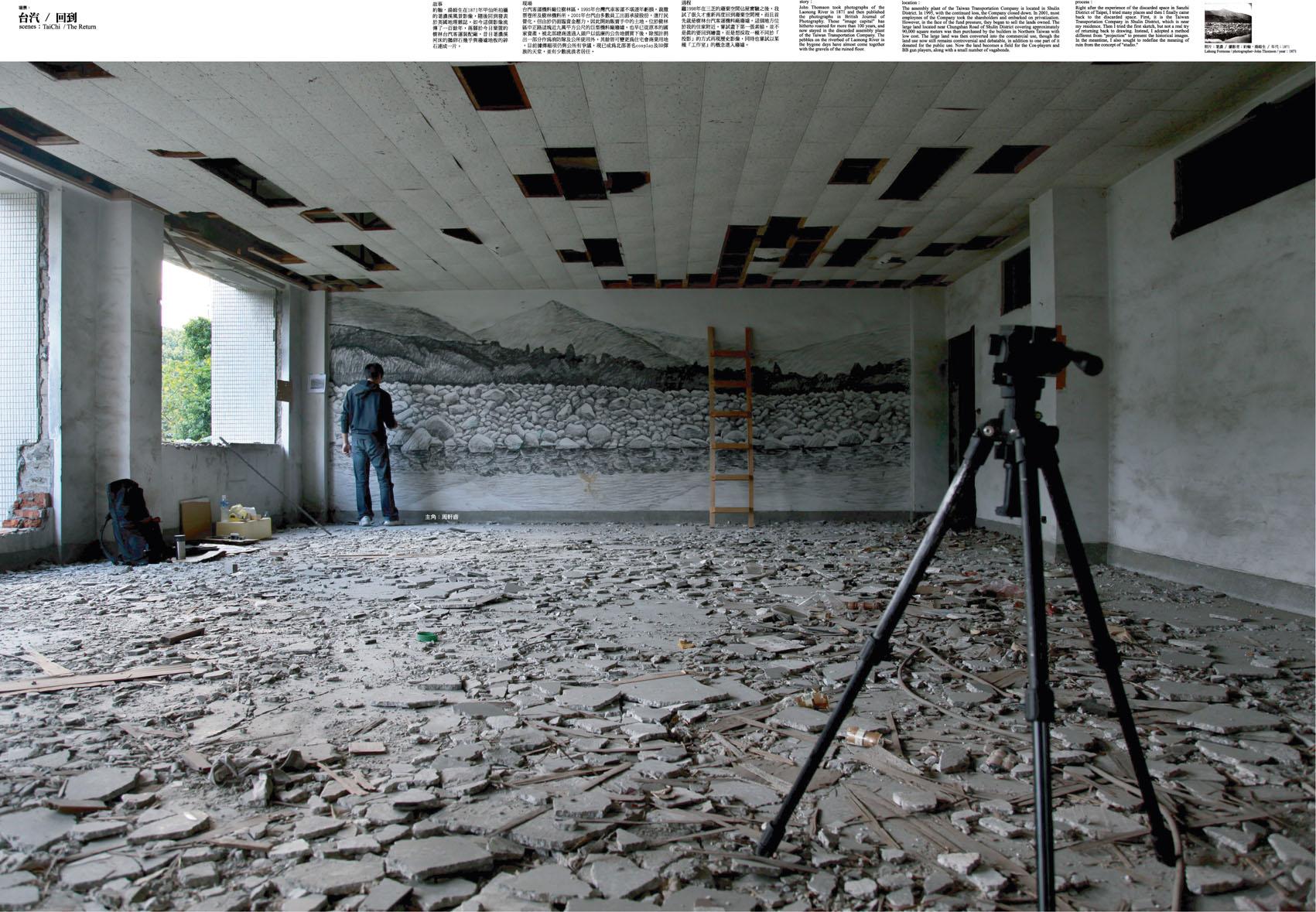 高俊宏《廢墟影像晶體計畫:十個場景》
