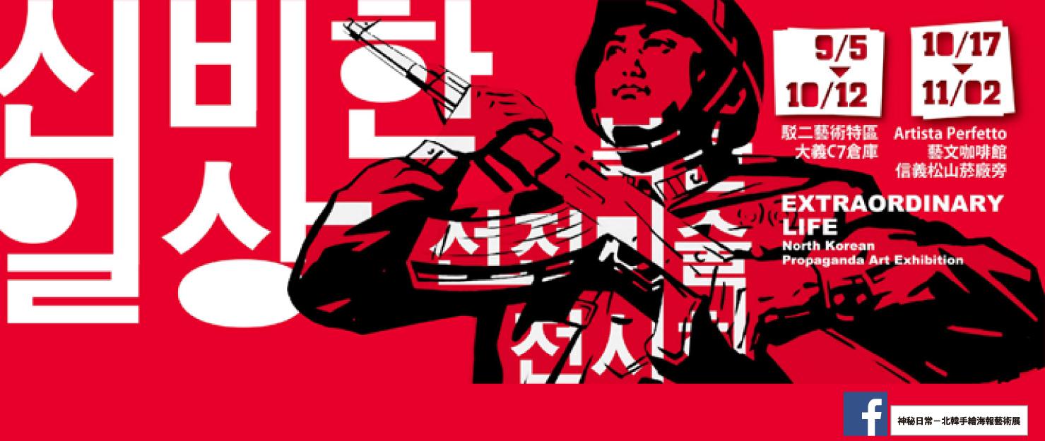 神秘日常-北韩手绘海报艺术展