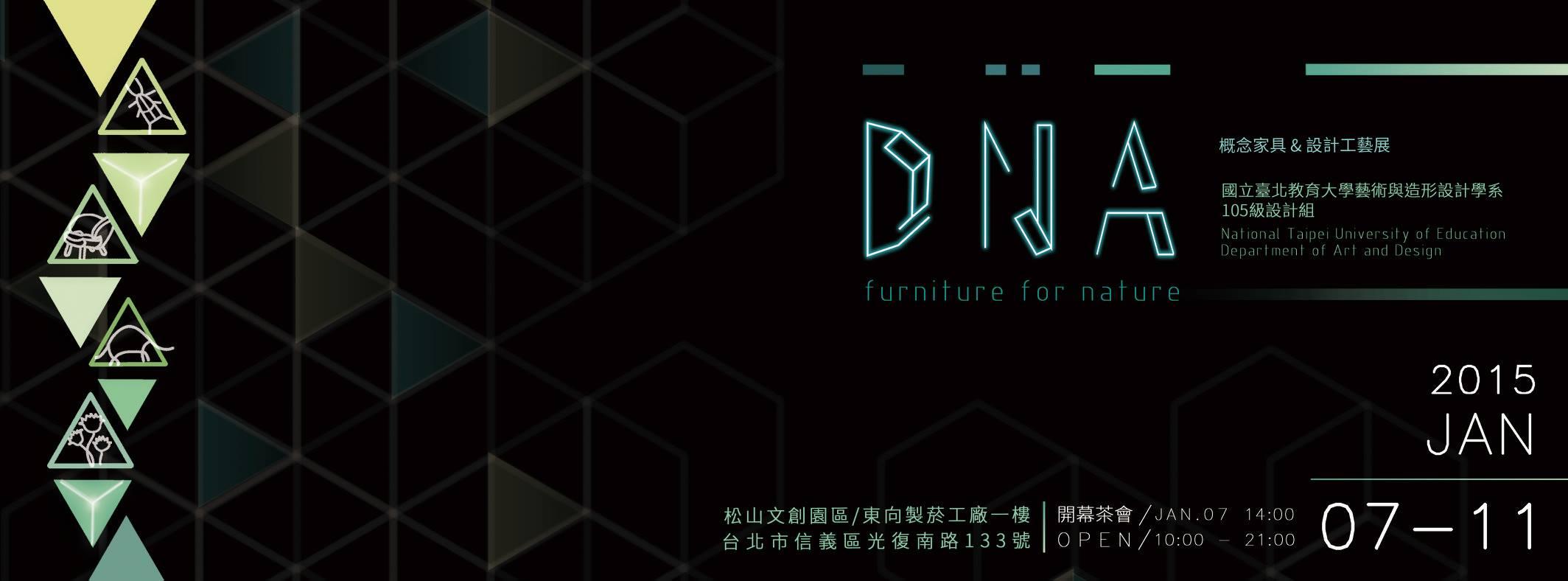 dna 仿生家具&工艺设计展