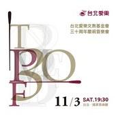 台北愛樂文教基金會三十周年慶祝音樂會