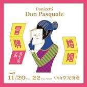台北愛樂歌劇坊—董尼才第《冒牌婚姻》(Don Pasquale)歌劇選粹