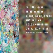光‧黯‧他者 Light, Dark, Other-Mit Jai Inn個展