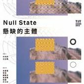 Null State|懸缺的主體
