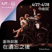 2019 NTT-TIFA 重現劇團《在遺忘之後》