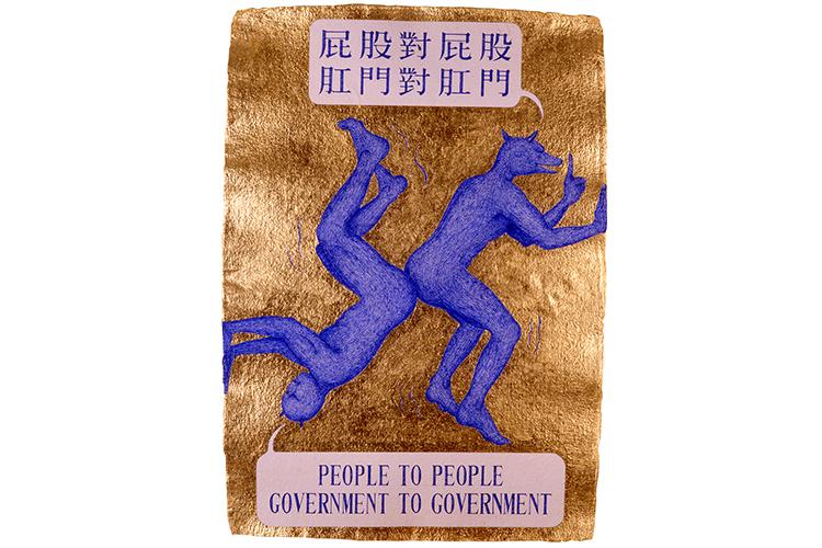 犬儒外史:屁股對屁股,肛門對肛門 墨水、金箔、手工紙 115 x 153公分 2004